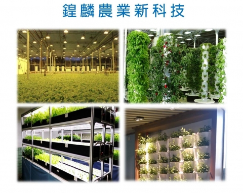 設施植物補光系列 1